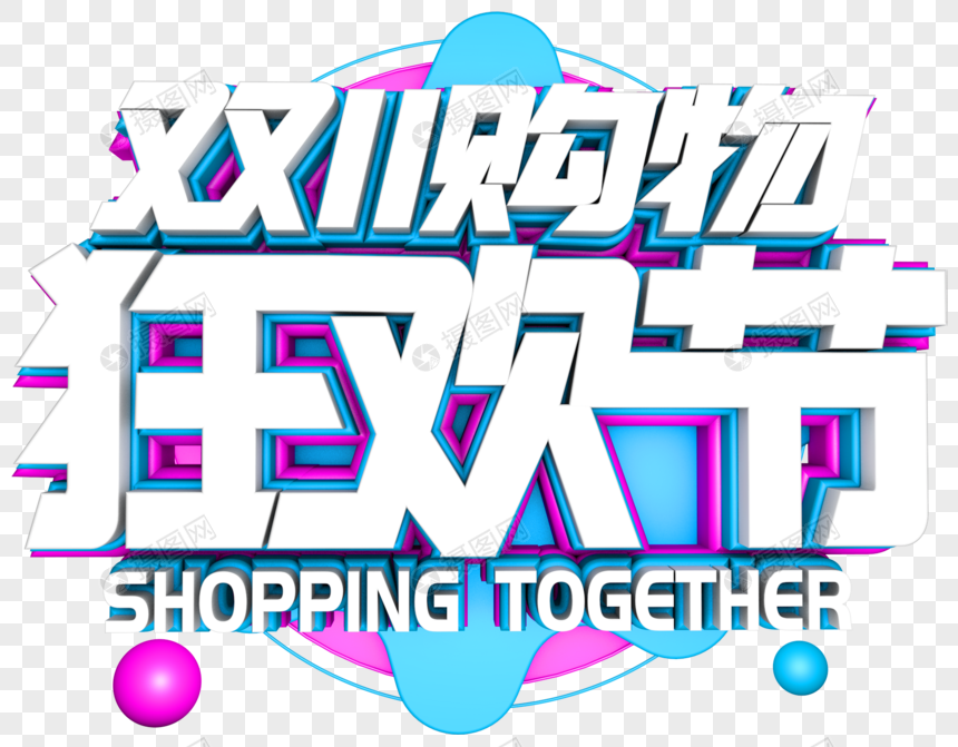 double 11 shopping carnival art character png