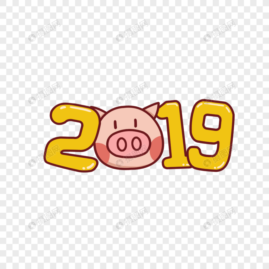 2019 Pig Year Font Png Image Picture Free Download 400753325 Lovepik Com