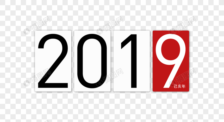 2019 calendar font png image_picture free download ...
