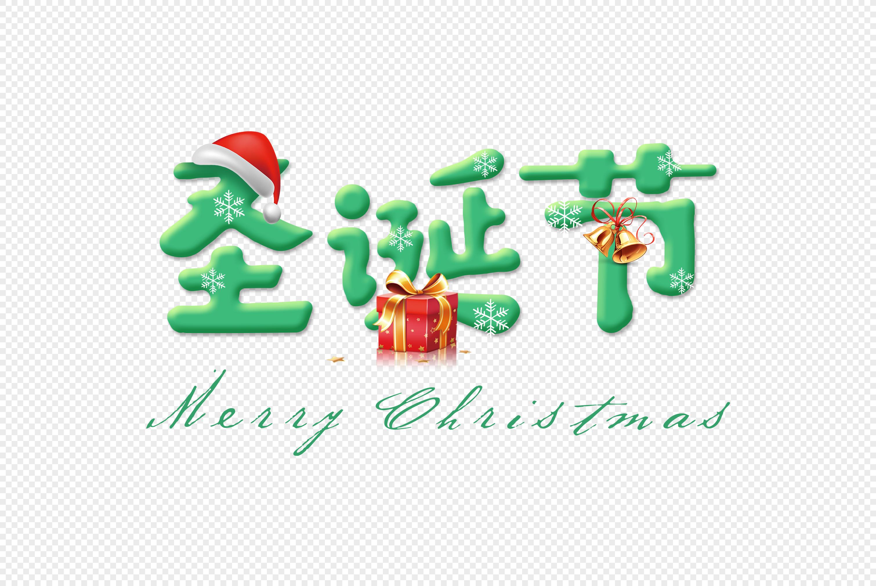 christmas fonts christmas font generator - HD3020×2020