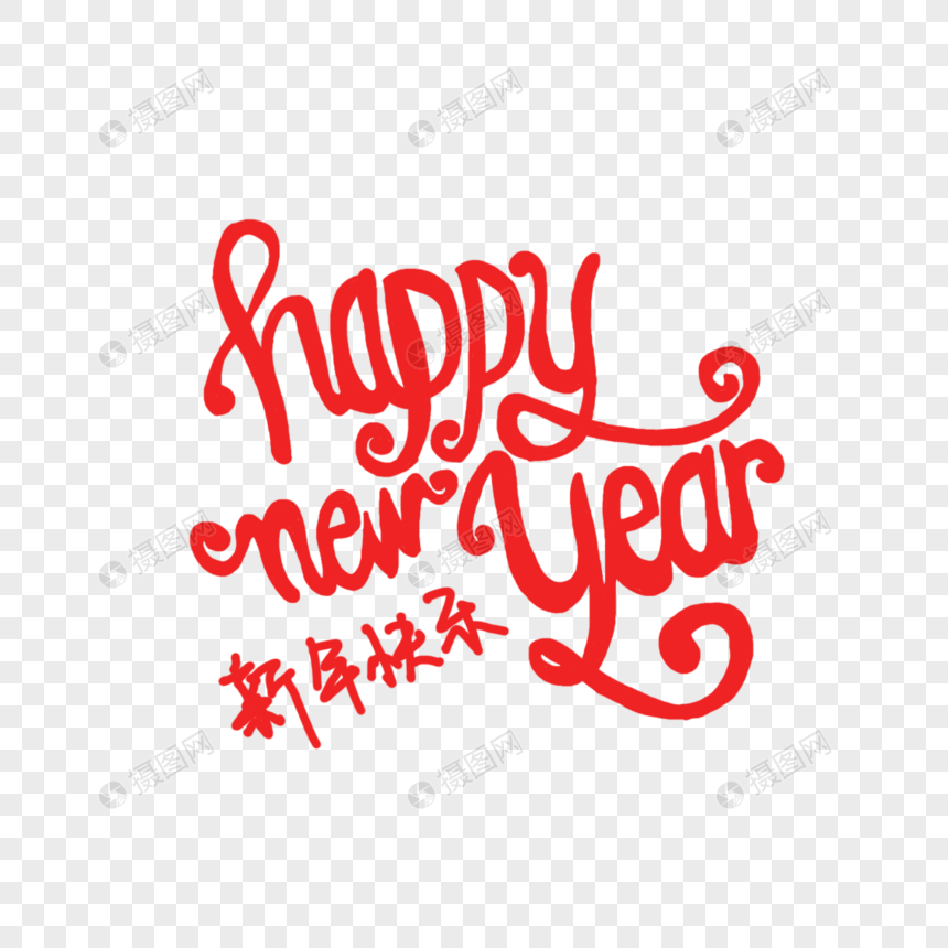 happy new year in english png