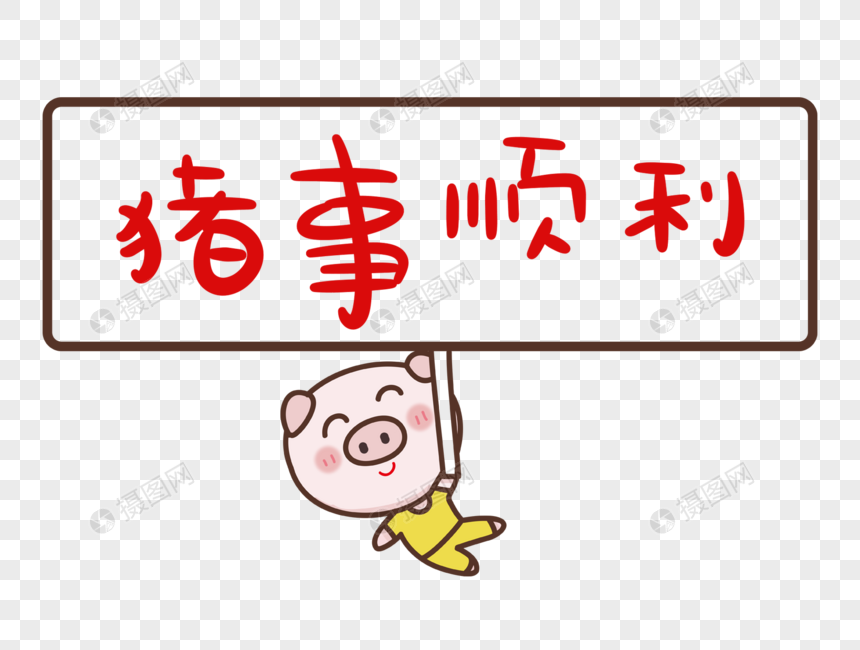 pigs success in pig year cute cartoon font design png image picture free download 400798235 lovepik com lovepik
