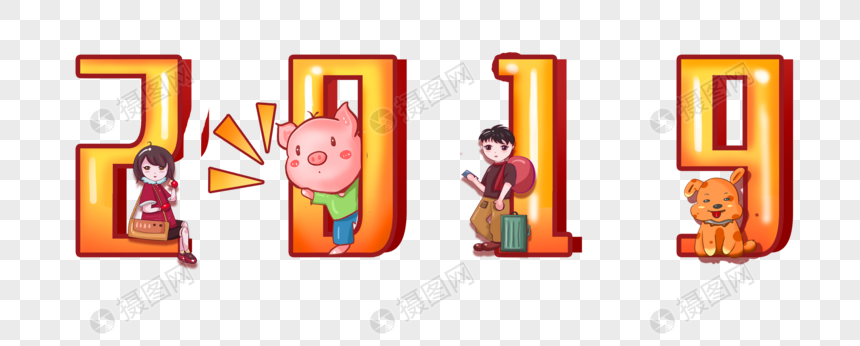 Creative Pig Year 2019 Digits Png Image Picture Free Download