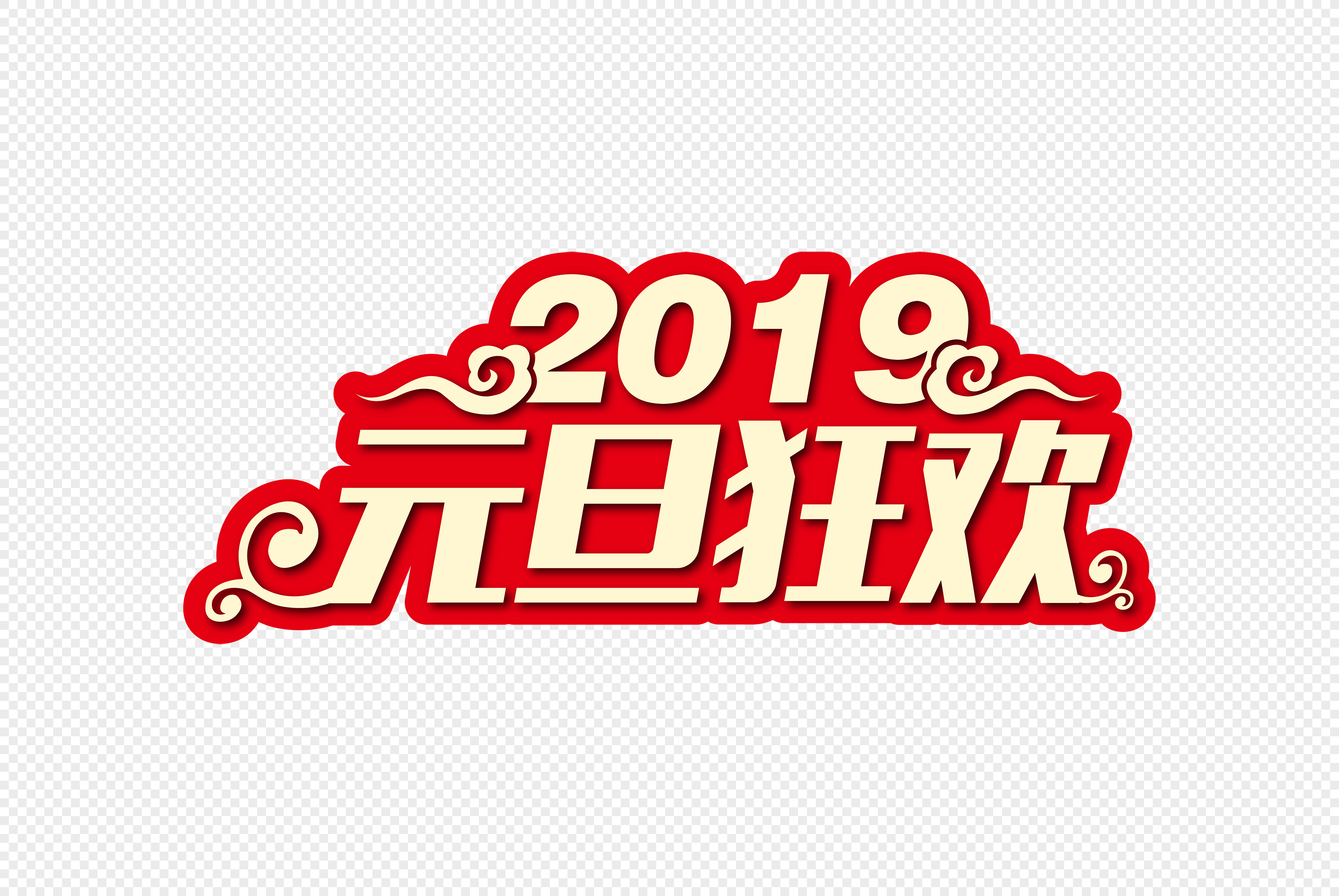high end celebrations 2019 new year carnival fonts png image picture