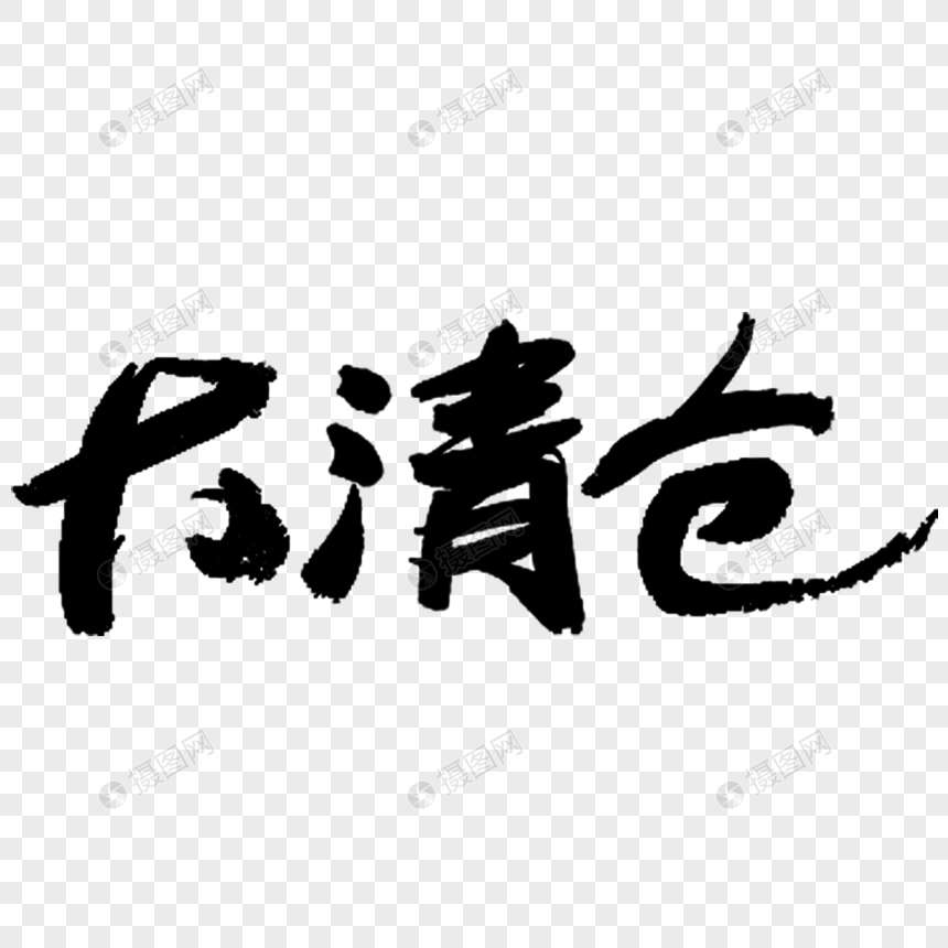 Large clear pen brush png image_picture free download