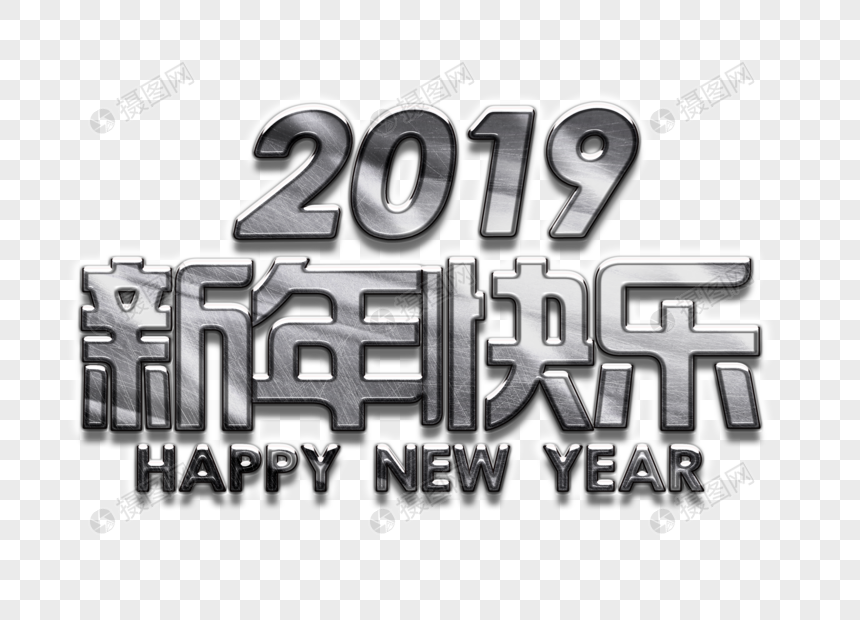 3d metal character new year happy special effect elements png