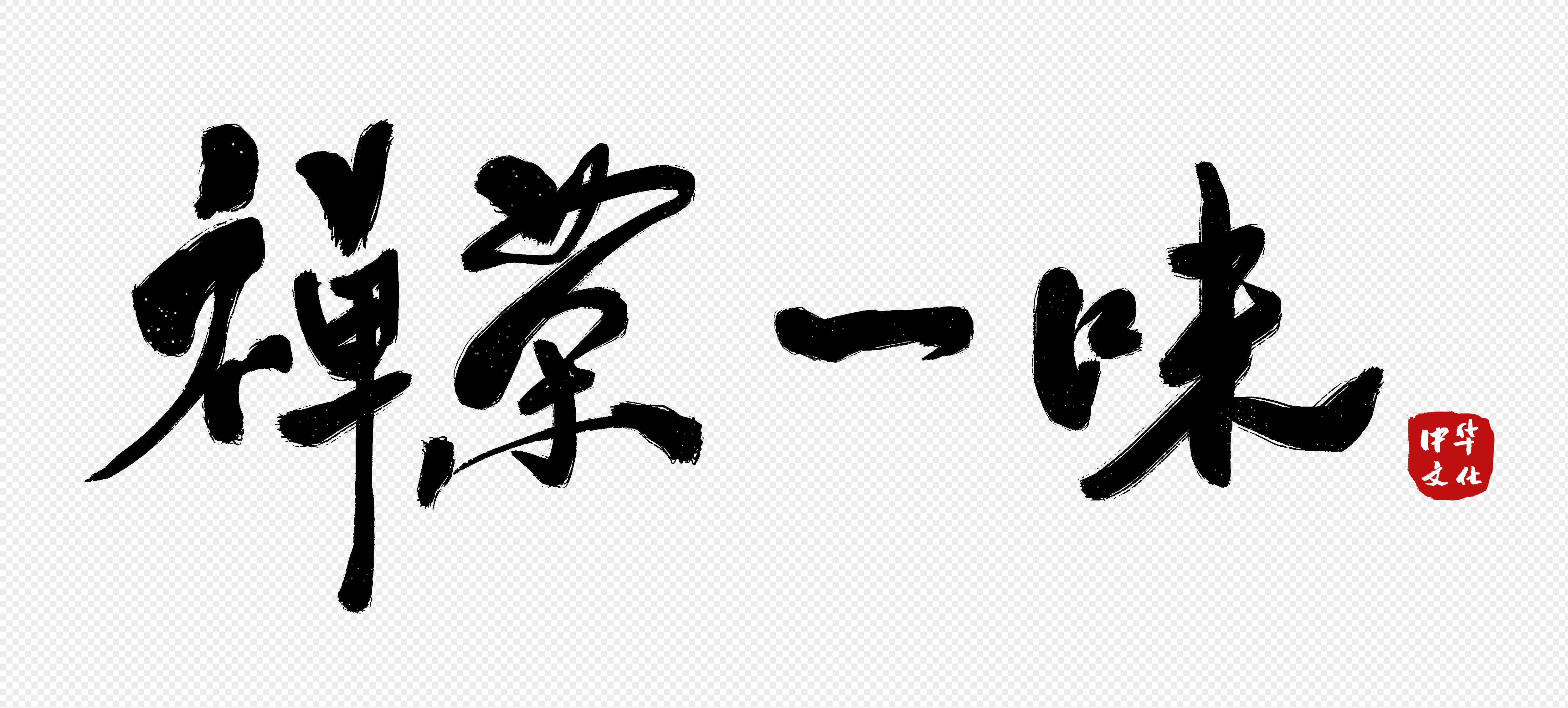 Zen Tea Blindly Chinese Style Ink Brush Font Png Image Picture Free