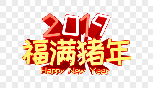 2019 Pig Year Baby Png Image Picture Free Download 400828706 Lovepik Com