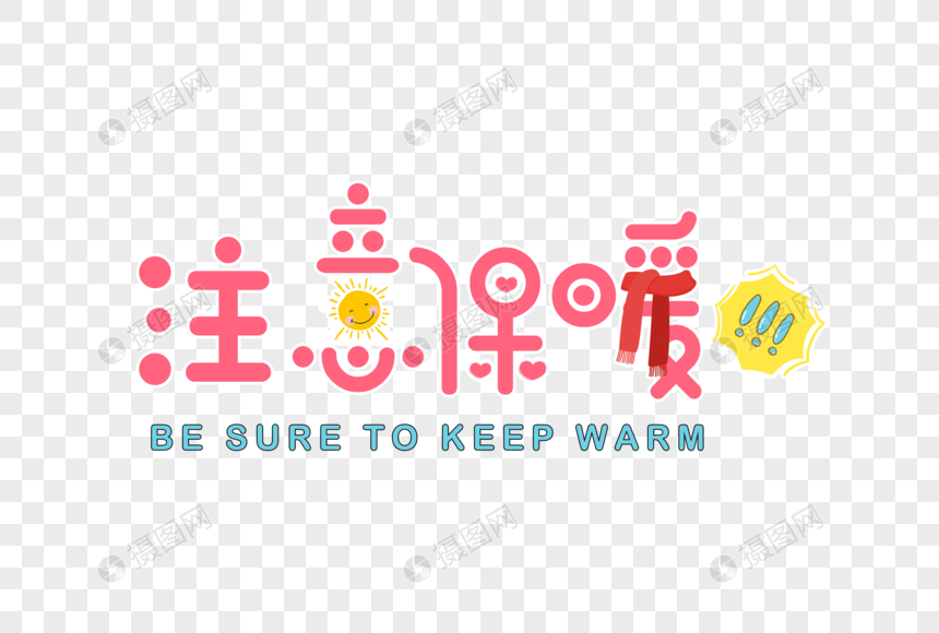 Pay attention to warm pink cartoon fonts png image_picture free