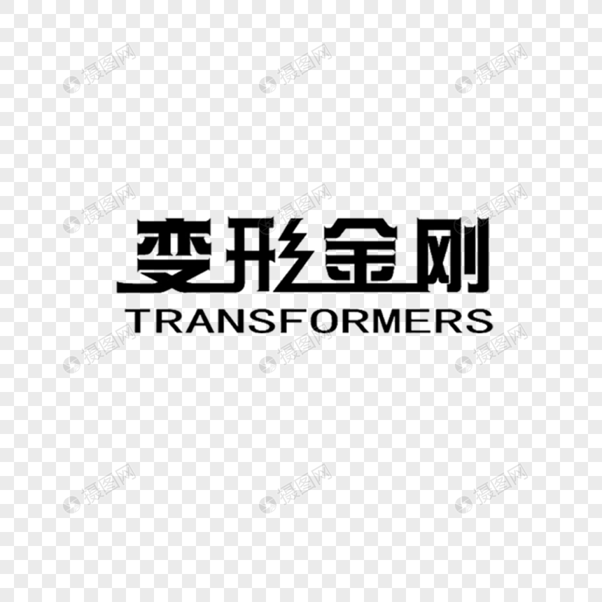 Font characters transformers movie font transparent png.
