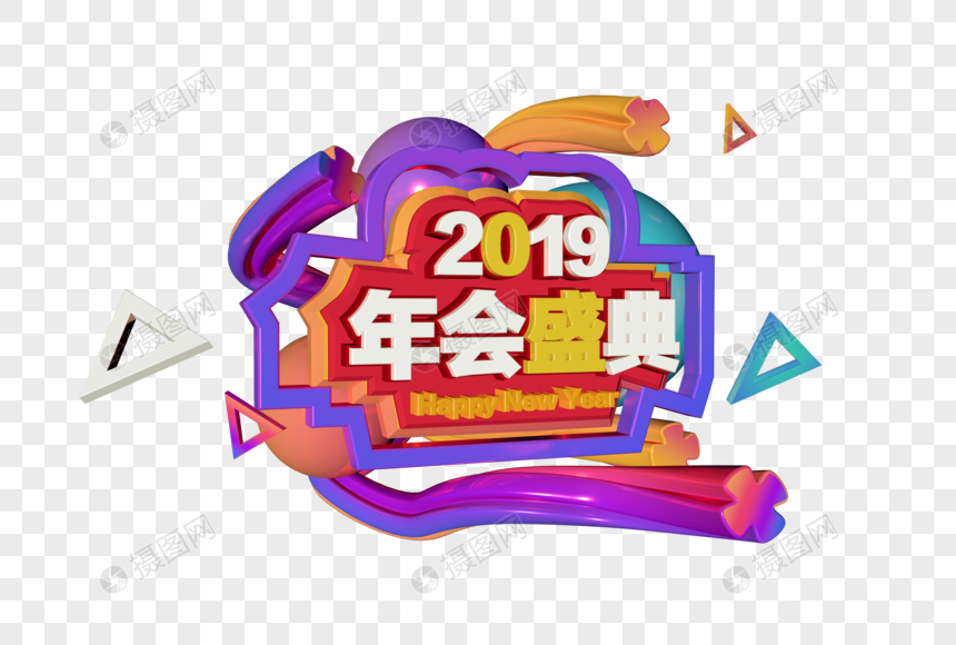 The 2019 annual meeting ceremony of 3d colorful chinese