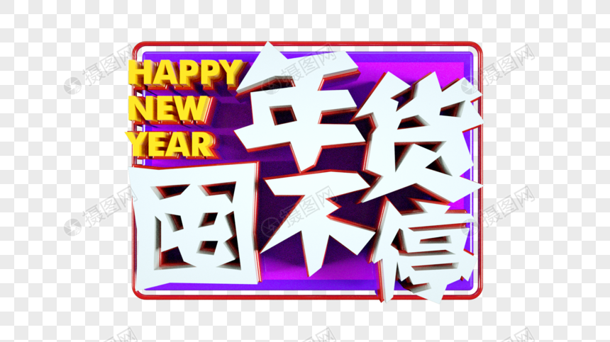 Hoarding Of New Years Goods Png Image Picture Free Download 400944162 Lovepik Com