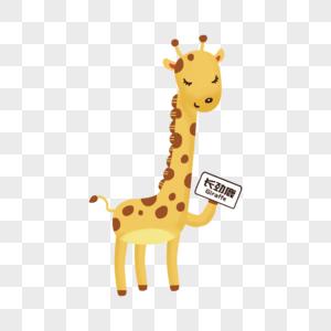 Girafa De Desenho Animado De Educacao Infantil Imagem