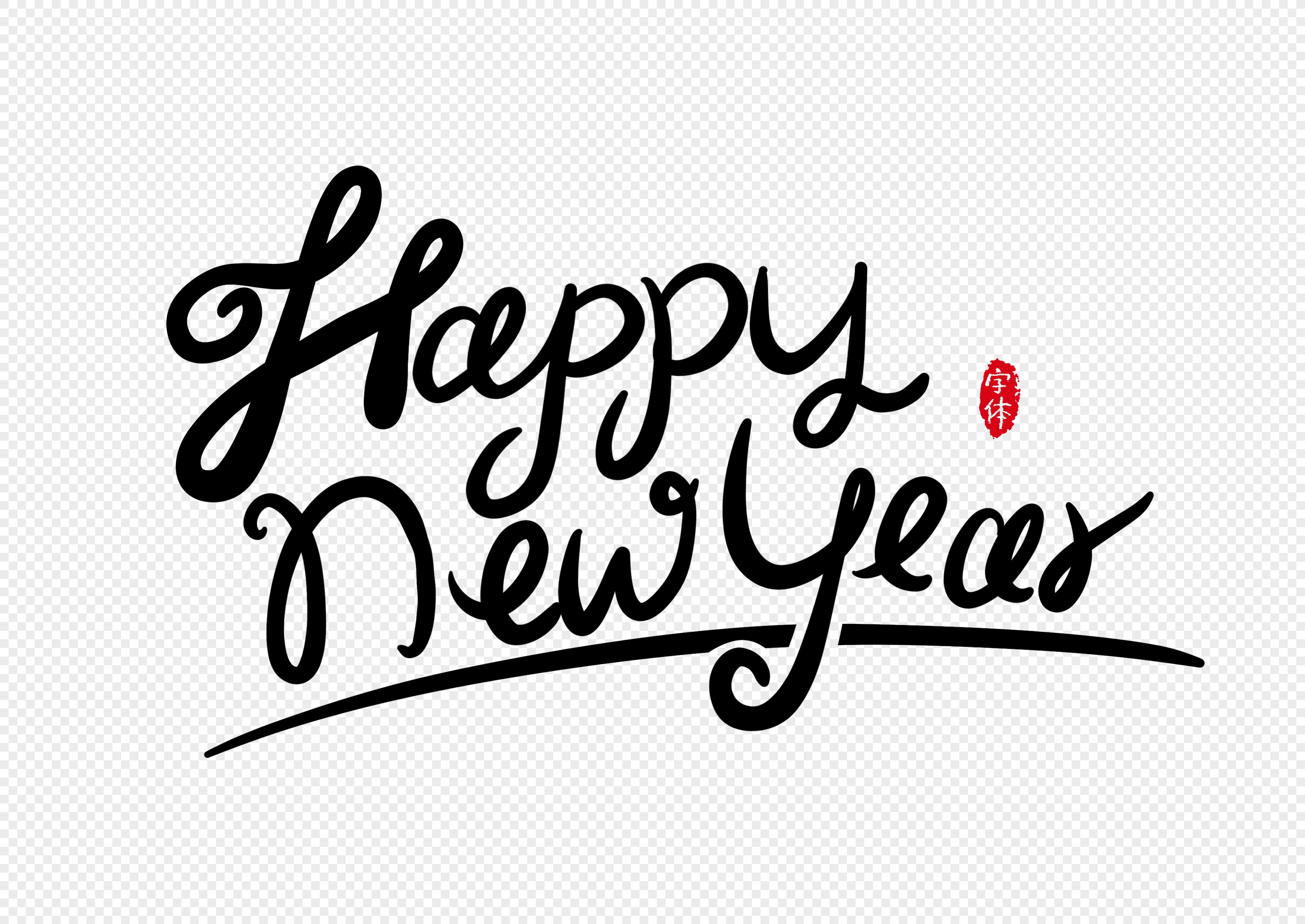 新年あけましておめでとうございます手書き英語のフォントデザインアートの言葉