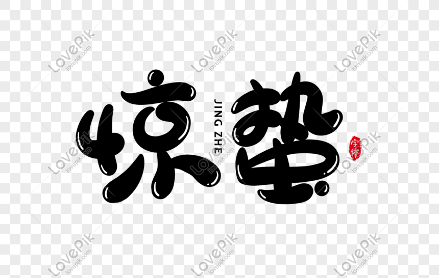 Artistic Characters Of Stunning Font Design Png Image Picture Free Download 400968991 Lovepik Com