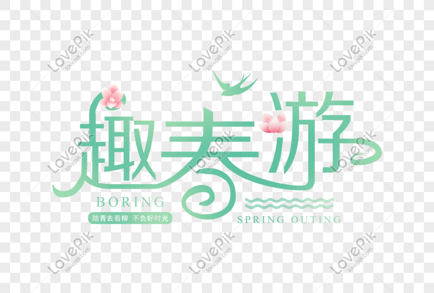 Aesthetic fresh and interesting spring outing fonts png