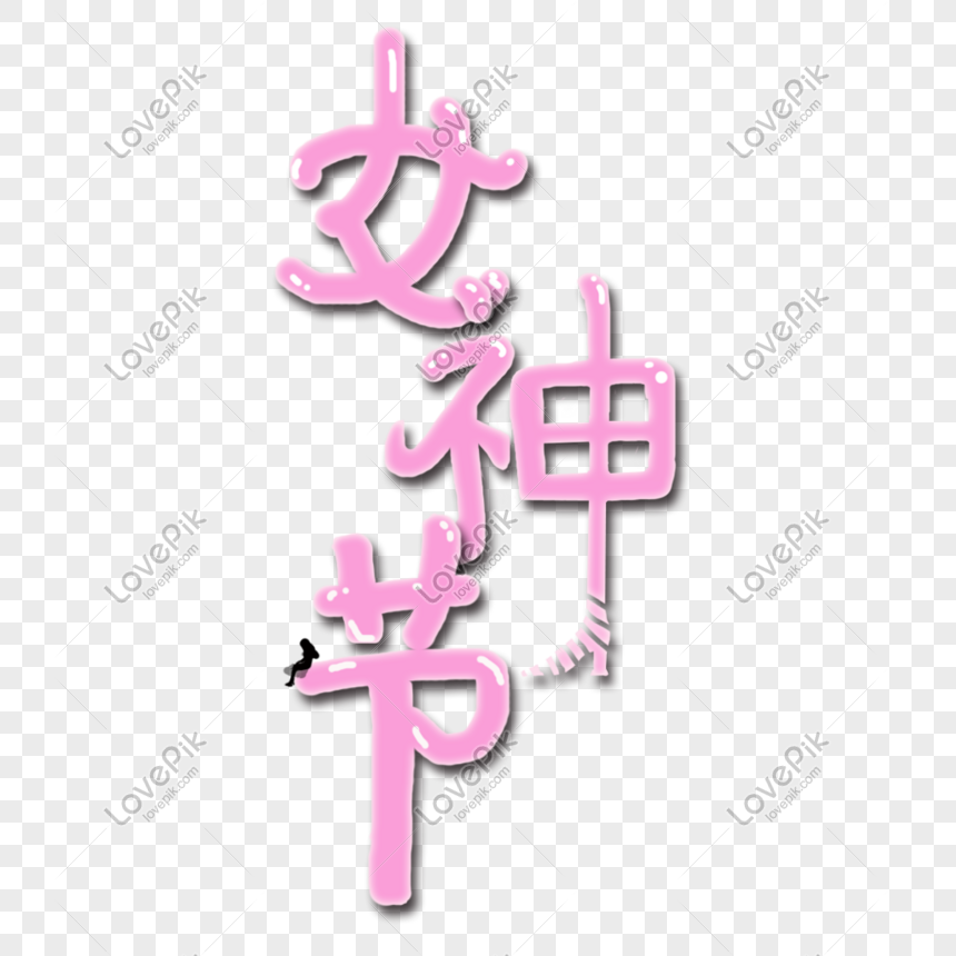 女神祭りフォントデザイン png