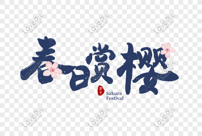japanese cherry blossom festival fonts serious png