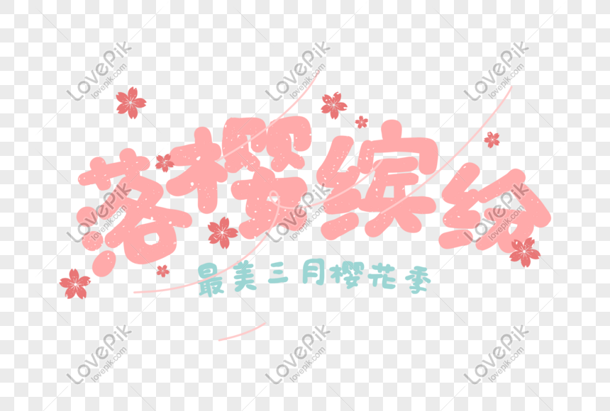 cartoon font elements of xiaoqing cherry blossom festival png