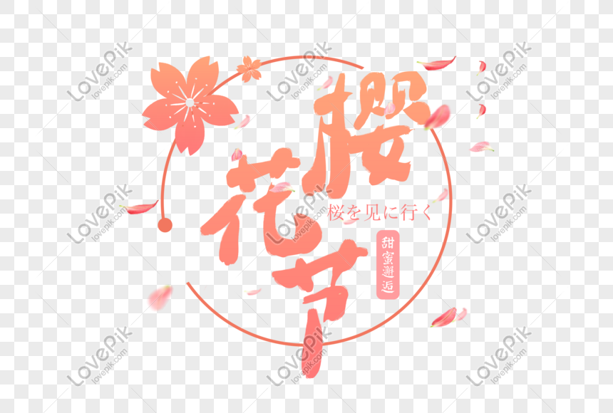 pink gradient cherry blossom festival font elements png