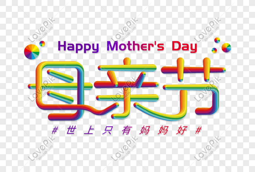 Creative color stereo characters for mothers day png
