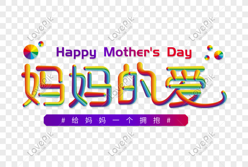 Ngày Của Mẹ Tình Yêu Màu Sắc Từ Mẹ Hình ảnh định Dạng Hình
