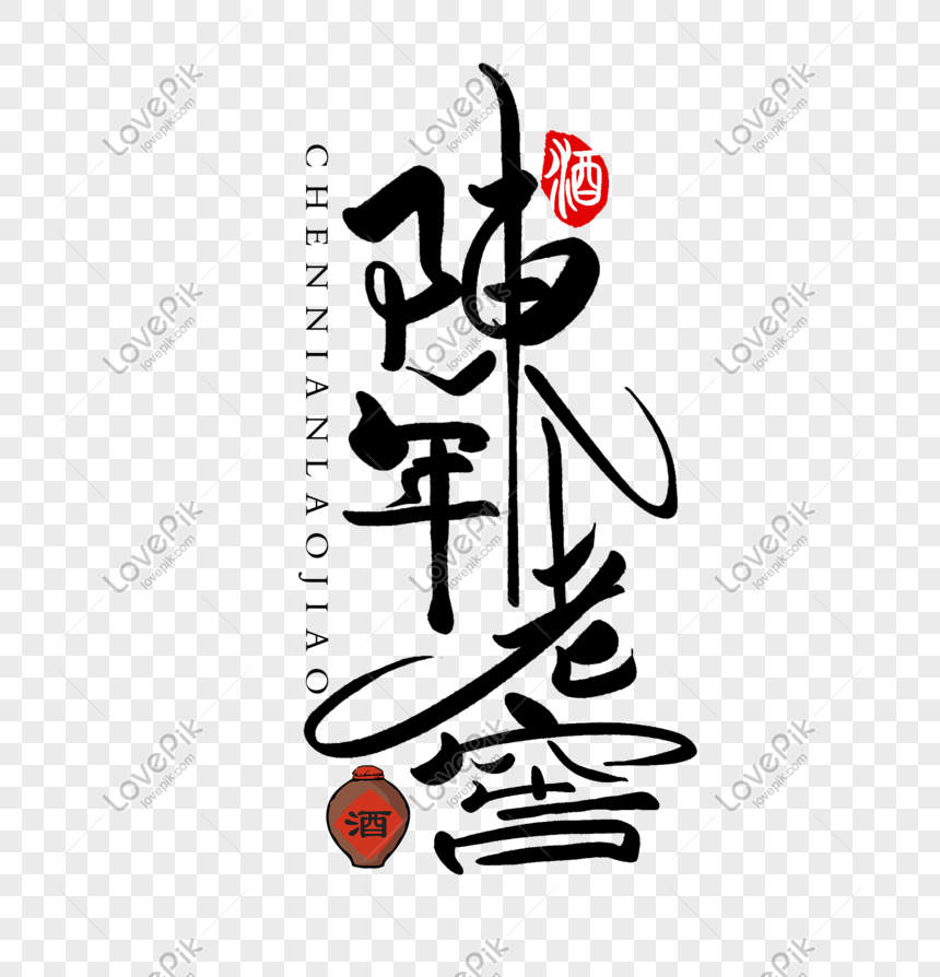 handwritten style in old cellar png image picture free download 401049646 lovepik com handwritten style in old cellar png