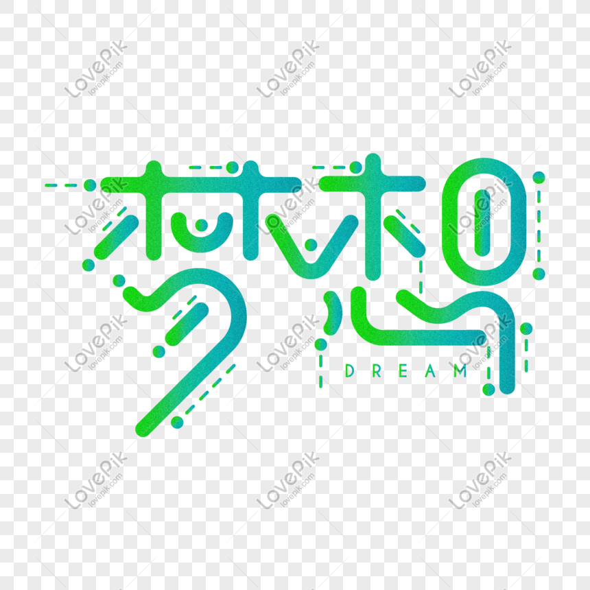 inspirational dream creative typography png