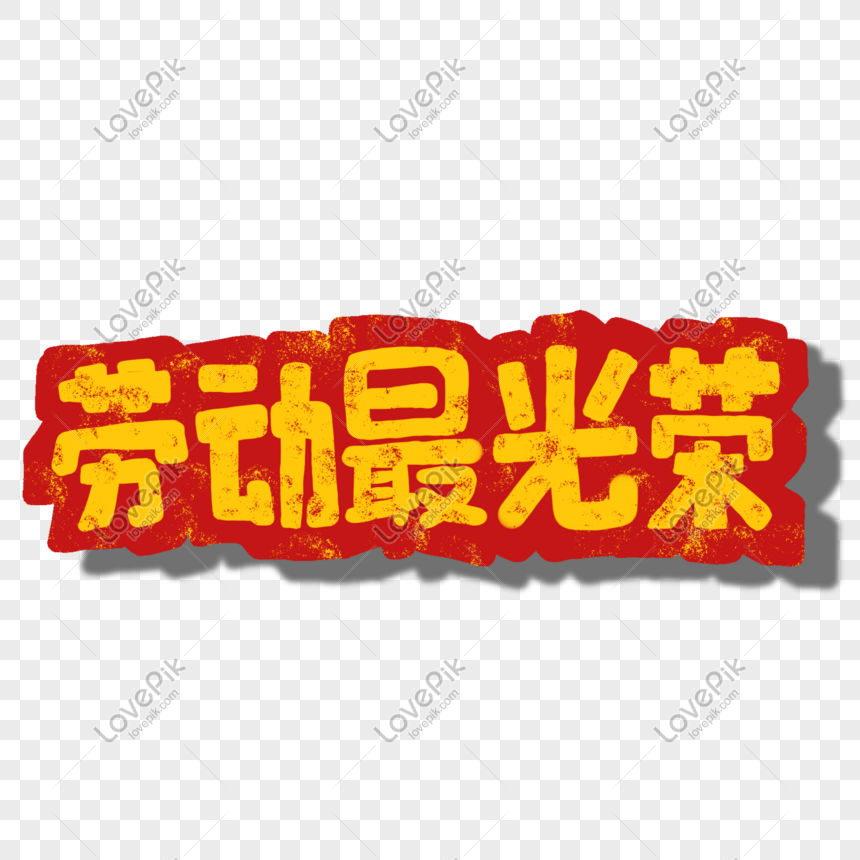 labor most glorious font png
