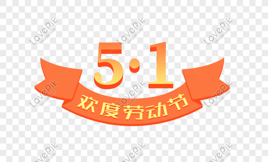 creative 51 celebrates labor day font design png