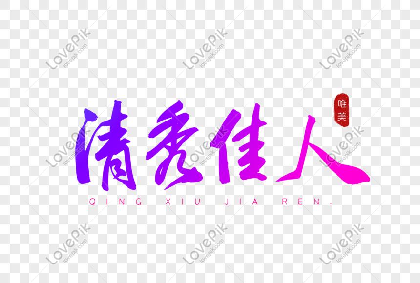 Qingxiu Keindahan Kata Seni Kaligrafi Berwarna Warni Gambar