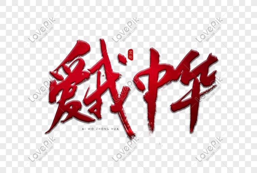 Love Me Chinese Art Kata Kaligrafi Gaya Nasional Merah Png ...