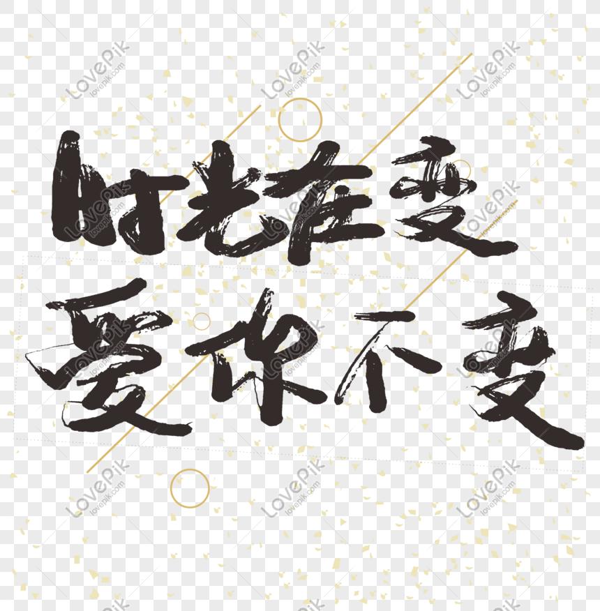 32+ Gambar Wallpaper Tulisan Cina - Gambar Tulisan