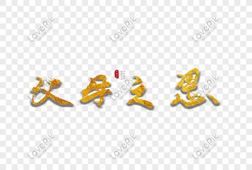 Kata Seni Kaligrafi Emas Keanggunan Orang Tua Gambar Unduh