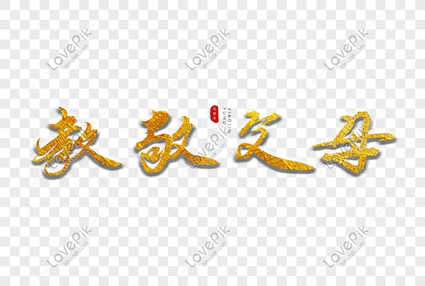 Menghormati Orang Tua Kaligrafi Emas Kata Kata Artistik