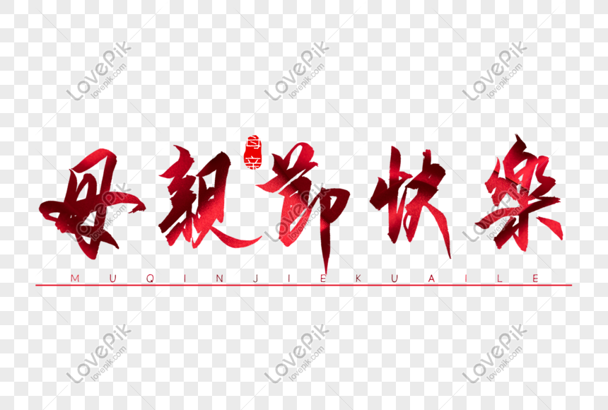 Happy mothers day red calligraphy word art png image_picture