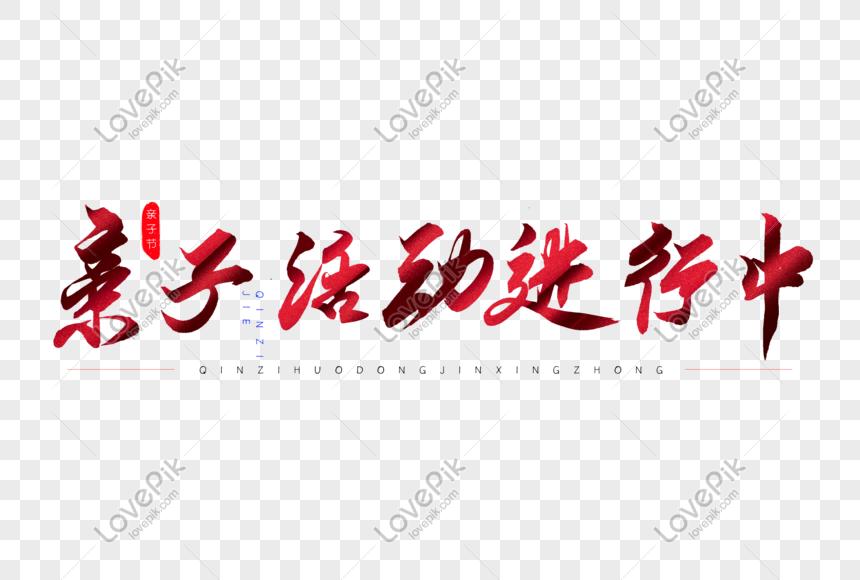 Kegiatan Orang Tua Anak Dalam Kata Seni Kaligrafi Merah