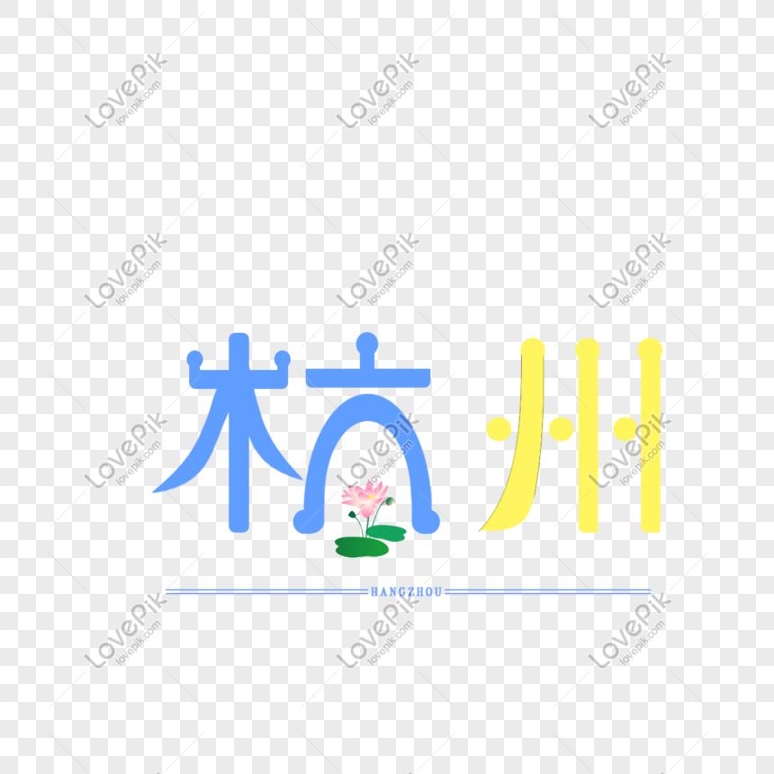原創字體設計 藝術字體設計 杭州 png