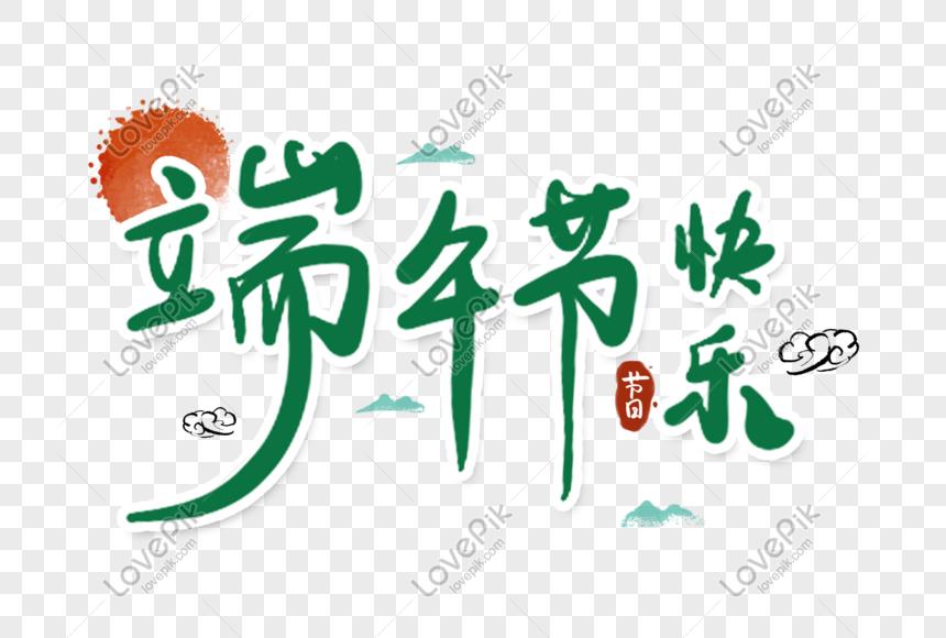 happy dragon boat festival font png