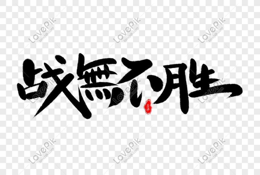 Invincible Artistic Brush Font Design Png Image Picture Free Download 401268019 Lovepik Com