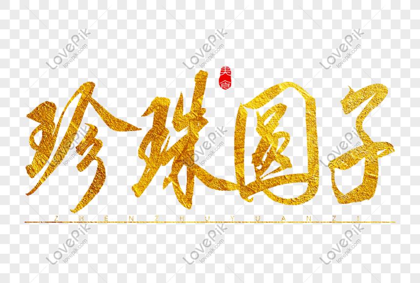 Kata Seni Kaligrafi Mutiara Bulat Emas Gambar Unduh Gratis