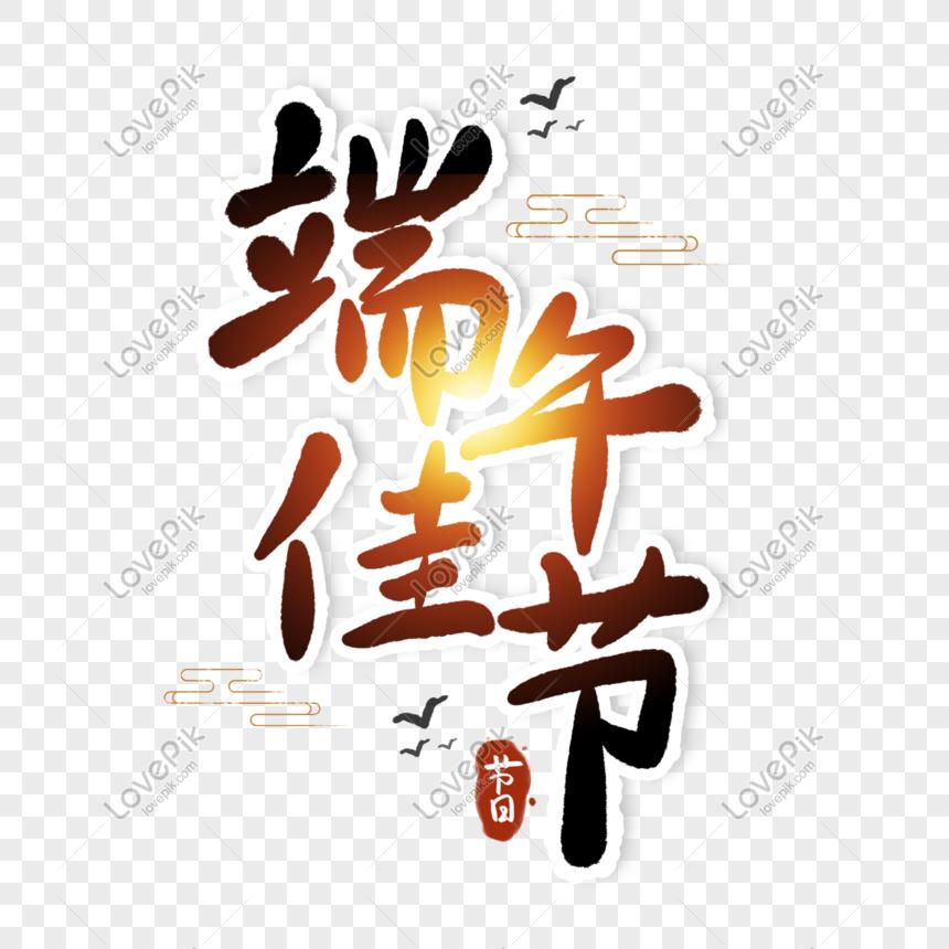 dragon boat festival dragon boat festival font png