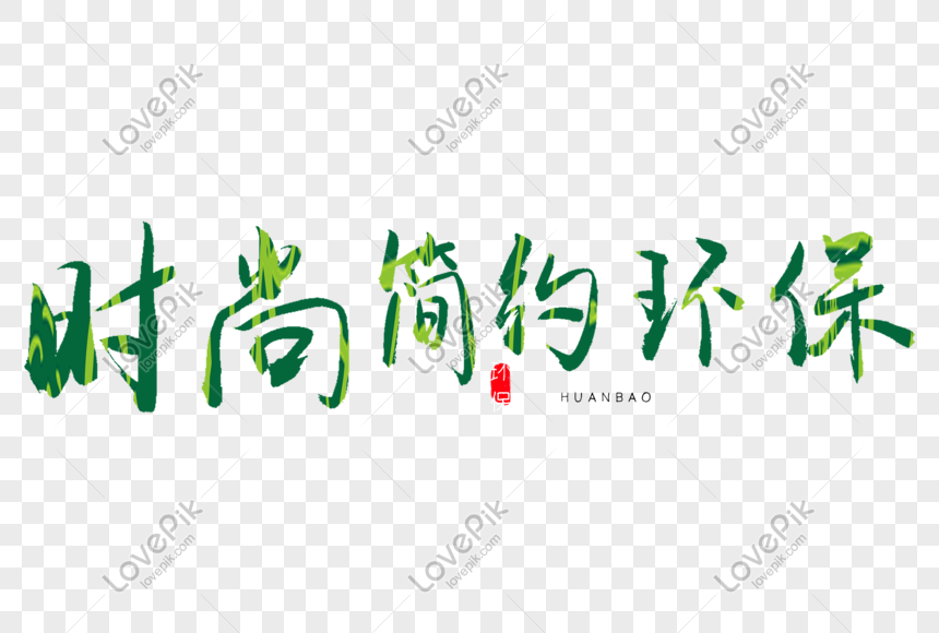 Perkataan Seni Kaligrafi Sederhana Fesyen Mudah Gambar Unduh