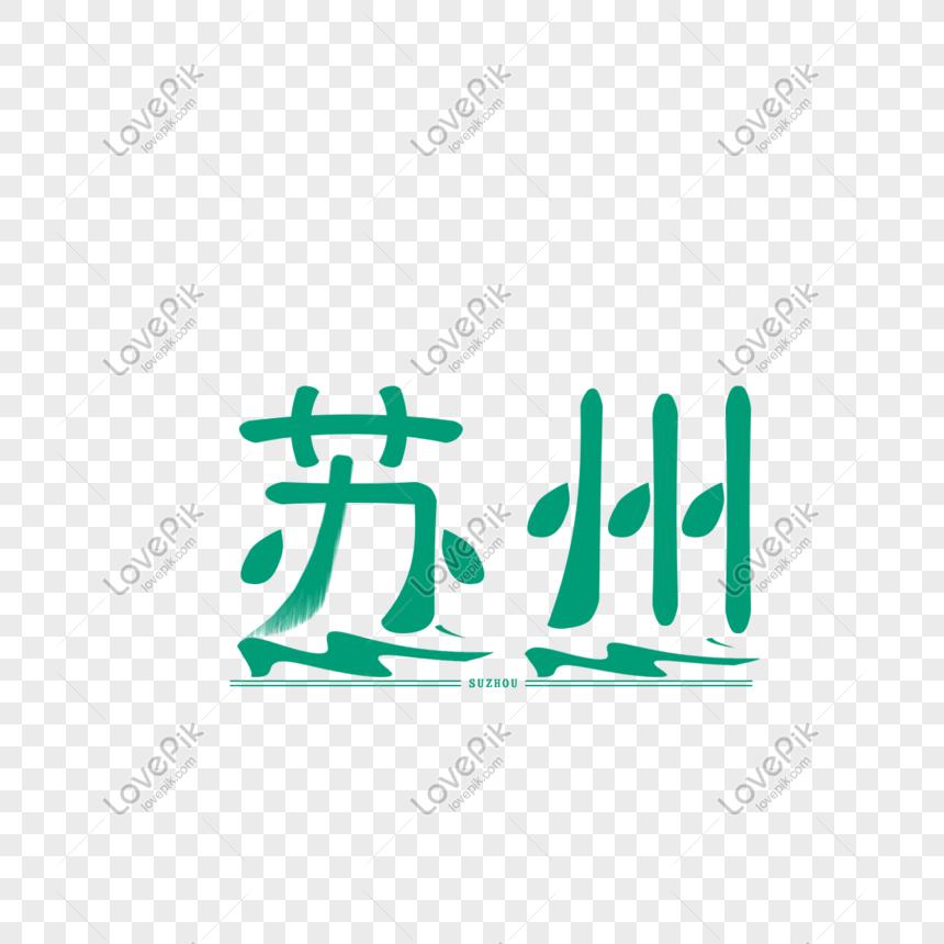 original font design artistic fonts suzhou png