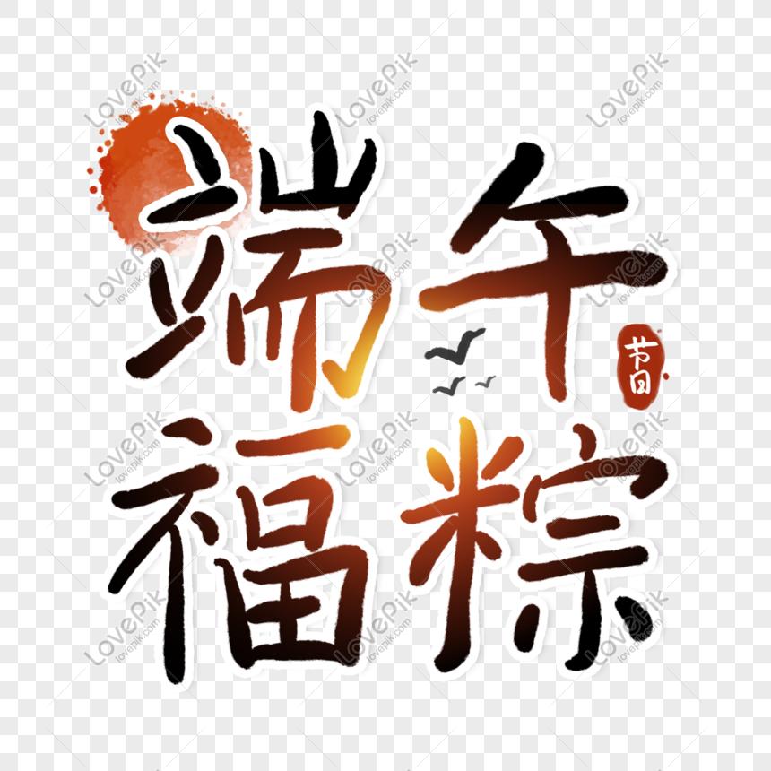 端午福粽端午節字體 png