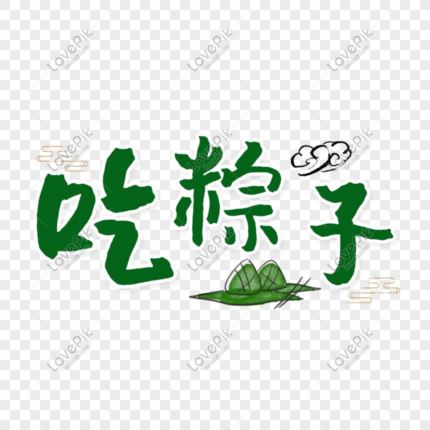 吃粽子端午節字體 png