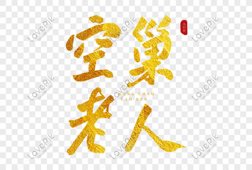 Kata Art Kaligrafi Emas Orang Tua Sarang Kosong Gambar Unduh