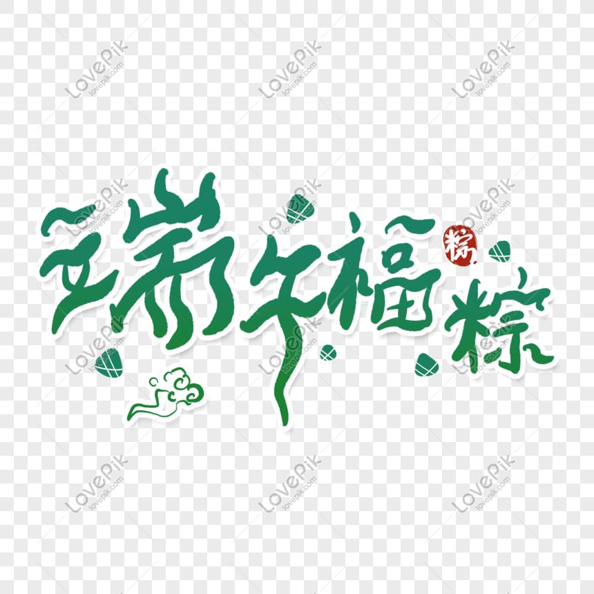 dragon boat festival font png