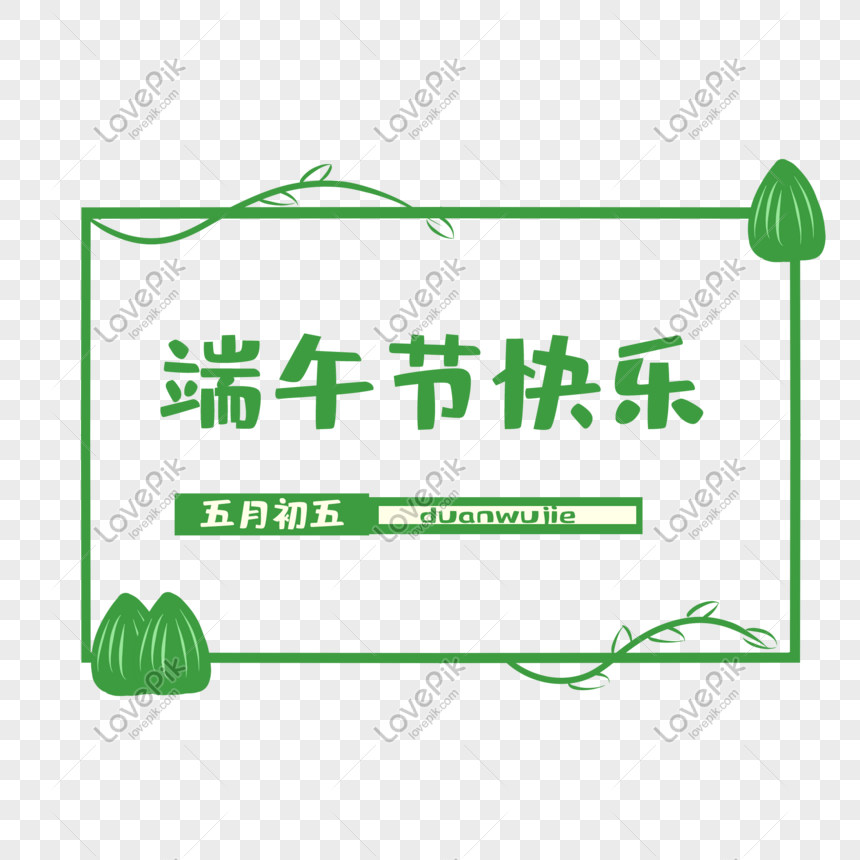 happy dragon boat festival font png