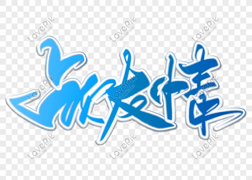 Jciwc2012 Taipei The Easiest Logo Tangan Persahabatan